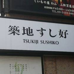 [寿司屋]築地すし好 三軒茶屋店