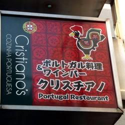 [ポルトガル料理]ポルトガル料理&ワインバー クリスチアノ