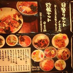 [中華料理]麺飯食堂 ひら匠