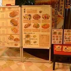 [中華料理]餃子房チャイナドール