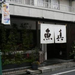 [寿司屋]すしや魚真