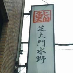 [寿司屋]芝大門水野