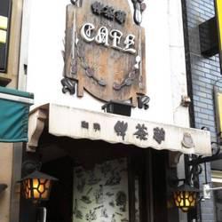 [カフェ]伴茶夢