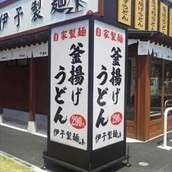 [うどん]伊予製麺 名古屋みなと店