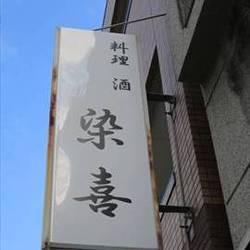[日本料理]染喜