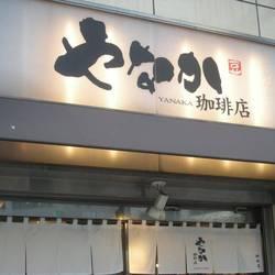 [コーヒー]やなか珈琲店 神田店