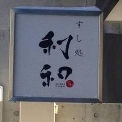 [寿司屋]利和