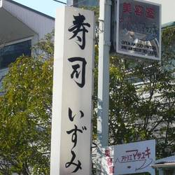 [寿司屋]寿司いずみ