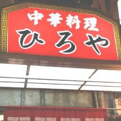 [中華料理]ひろや
