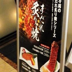 [焼肉・韓国家庭料理]叙々苑 新宿小田急ハルク店