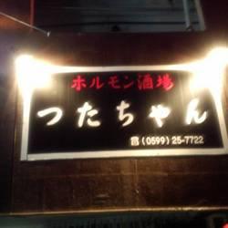 [焼肉]つたちゃんホルモン酒場