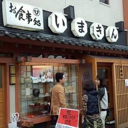 [日本料理]いまきん食堂