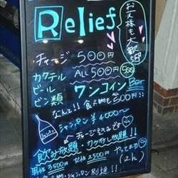 [バー]RELIEF