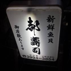 [寿司屋]都寿司