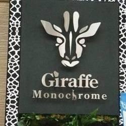 [洋食屋]Giraffe Monochrome
