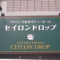 [喫茶店]紅茶専門店 CEYLON DROP
