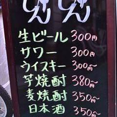 [居酒屋]じゅんじゅん