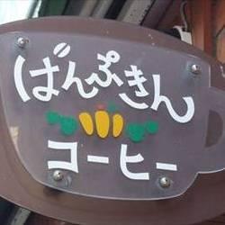 [カフェ]ぱんぷきん