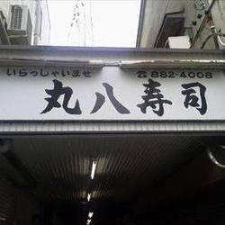 [寿司屋]丸八寿司 滝子店