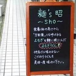 [ラーメン]麺'S昭-Sho-
