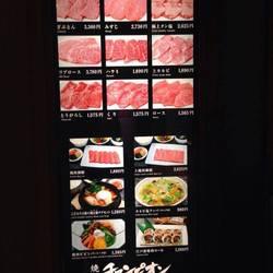 [焼肉]焼肉チャンピオン 羽田店