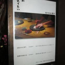 [寿司屋]鮨 おちあい