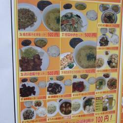 [中華料理]好好 中華