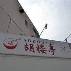 [担々麺]胡楼亭
