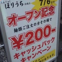 [ラーメン]らぁめんほりうち 新橋店