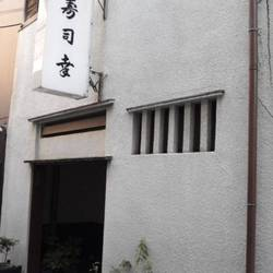 [寿司屋]神楽坂寿司幸