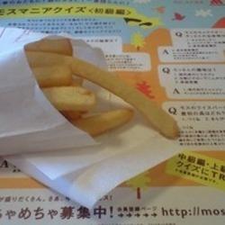 [ハンバーガー]モスバーガー港南台店