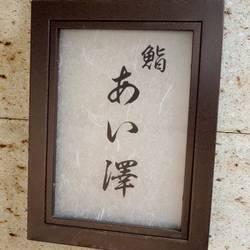 [寿司屋]鮨 あい澤