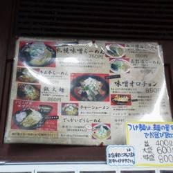 [ラーメン]北海道ラーメン ひむろ 上野店