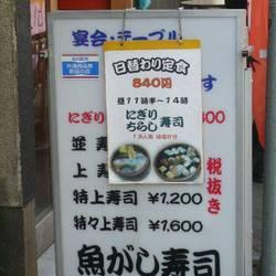 [寿司屋]魚がし寿司
