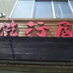 [居酒屋]食極める 流行屋 本店