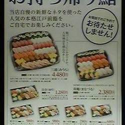 [回転寿司]海鮮三崎港 東京ドームラクーア