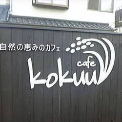 [カフェ]kokuu