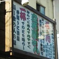 [バー]立呑屋さん
