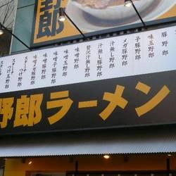 [ラーメン]野郎ラーメン 三軒茶屋店