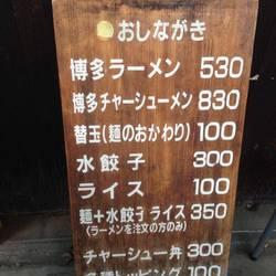 [ラーメン]たつ屋 日ノ出町店