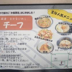 [食堂・定食]厨房 まかないめし チーフ