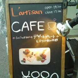 [バイキング]ラルティザン 表参道本店
