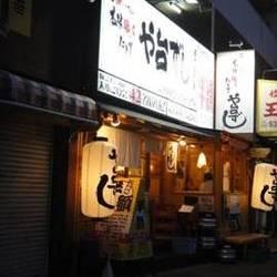 [寿司屋]や台ずし 東大曽根町