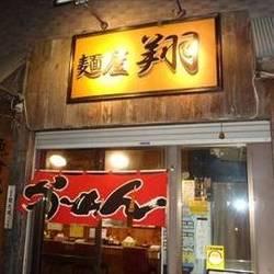 [ラーメン]麺屋 翔