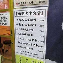 [食堂・定食]根室食堂 八重洲店