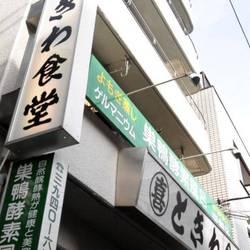 [食堂・定食]ときわ食堂庚申塚店