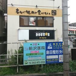 [焼肉]牛角 花小金井店