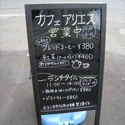 [カフェ]cafe Aries