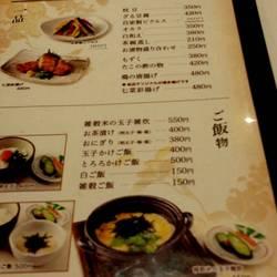 [食堂・定食]七菜彩