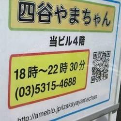 [居酒屋]日本酒セルフ飲み放題 やまちゃん